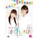 はるかとゆきよのオフレコ! Vol.1(DVD)