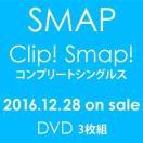 SMAP/「Clip! Smap! コンプリートシングル...