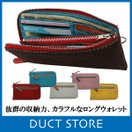 長財布 レディース メンズ ファスナー式 牛革スエード 送料無料 おしゃれ かわいい DUCT(ダクト) CS-215