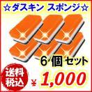ダスキン 台所用スポンジ 抗菌タイプ オレンジ 6個セット ( 個装 )