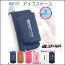 【送料無料】iQOS レザーiQOSケース アイコスケース 電子タバコ アイコス収納 ハンドストラップ付き