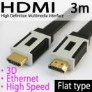 HDMIケーブル 3m <フラットタイプケーブル> ハイスピード+イーサネット(v1.4) 3D対応