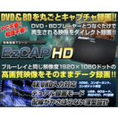 キャプチャーボード EZCAP HD ビデオキャプチャー ゲームキャプチャー DVD BD 録画