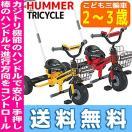 HUMMER TRICYCLE ハマー バイク こども キッズ 三輪車 手押し棒(カジキリ機構)あすつく対応  送料・代引無料