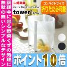 tower ポリ袋エコホルダー 山崎実業  送料無料 YAMAZAKI eco エコホルダー ナイロン袋ホルダー ポイント10倍
