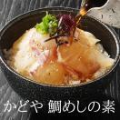 【200円OFFクーポン配布中!】(株)かどや 宇和島鯛めしの素 かどやの鯛めしの...
