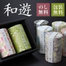 【送料無料】進物線香 和遊ギフトボックス【包装無料】【のし無...