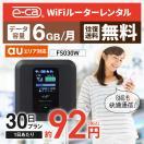 wi-fi レンタル 30日 国内 5GB au ポケット...