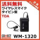 WM-1320 TOA ワイヤレスマイク タイピン型 800MHz帯 スピーチ マイク ダークグレー