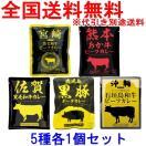 【クロネコDM・ゆうパケット送料無料】国産ご当地和牛・豚100%使用レトルトカレー160g食べ比べ5種類セット
