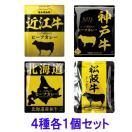 お試し★響 ブランド牛カレー 160g 4種...