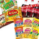 お菓子・ジュース詰め合わせ パーティーセット(飲み物は選べます!) コーラ ポテチ 宴会 パリピ 『NEW』『送料無料(沖縄・離島除く)』
