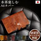ほぼ日手帳のオリジナル(A6サイズ)用カバー!革製のおしゃれなおすすめは?