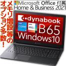 あすつく 新品 東芝 ノートパソコン 本体 WPS Office付き Celeron Windows7 32bit Windows10 64bit ダイナブック dynabook Toshiba win7 win10 PB45BNAD4RDAD81