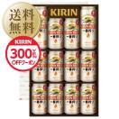 しっかりフル包装+短冊のし 送料無料 キリン 一番搾り生ビールセット 【K-NIS3】 他商品と同梱不可