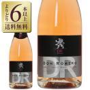 よりどり6本以上送料無料 ドン ロメロ カヴァ ブリュット ロゼ 750ml スパークリングワイン スペイン