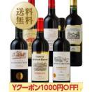 赤ワインセット フランス ボルドー 金賞受賞 ボルドー赤ワイン 6本セット 第31弾 750ml×6 送料無料 wine set