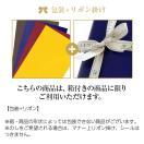 包装紙+リボン掛け ※『箱付』または『ギフトボックス』商品のラッピングご希望のお客様はこちらをご購入下さい。