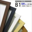 額縁 木製ポスターフレーム B1サイズ(1030×728mm)【UVカット仕様】