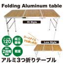 軽量!キャンプ アルミ 3つ折りテーブル 高さ 2段階調節