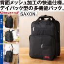 サクソン 縦型3WAY多機能バッグ