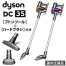 ダイソン DC35限定セット ダイソン掃除機 コードレス 掃除機 ダイソンスティッククリーナー モーターヘッド 新品 メーカー2年保証 Dyson DC35MO サイクロン式