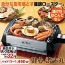 TVショッピングで大人気!「健心(けんしん)焼き丸」脂を落とす健康ロースター