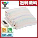 電気毛布 電気掛敷毛布 (タテ188×ヨコ130cm) fuwari(ふわり) 洗える YMK-J41 電気敷毛布 電気敷き毛布 掛け毛布 電気ブランケット