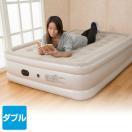 エアベッド (ダブル) BE-60083 エアーベッド エアマット 簡易ベッド 電動エアベッド 電動ベッド ダブルベッド【あすつく】