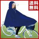 レインポンチョ 自転車 70053 レインコート...