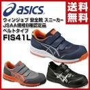ウィンジョブ 安全靴 スニーカー JSAA規格B種認定品サイズ22.5-30cm ベルトタイプ FIS41L (5093) ネイビー×シルバー 安全シューズ セーフティシューズ