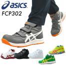 アシックス 安全靴 ハイカット FCP302