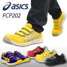 アシックス 安全靴 限定色 FCP202