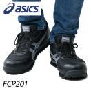 アシックス 安全靴 新作 限定色 FCP201