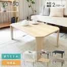 折りたたみテーブル 折り畳みテーブル 山善 ローテーブル おしゃれ (75×50) TWL-7550【あすつく】