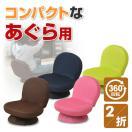 折りたたみ 回転座椅子 SAGR-45-D 座椅子 座いす 座イス 1人掛けソファ いす イス 椅子 チェア コンパクト
