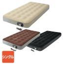 クイックエアベッド(シングル) QABI-002/YMAB-002 エアーベッド エアマット 簡易ベッド 電動エアベッド 電動ベッド ダブルベッド
