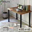 組合せフリーテーブル(100×60)お得なセット AMDT-1060&AMDL-70 パソコンデスク PCデスク フリーデスク デスク 机 組み合わせ 会議テーブル【あすつく】