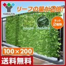 グリーンフェンス リーフラティス(約100×200cm)ダブルリーフタイプ LLHW-12C/LLSW-12C グリーンフェンス 緑のカーテン グリーンカーテン【あすつく】