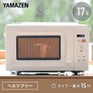 電子レンジ MRB-207(W) 単機能レンジ 単機能電子レンジ ターンテーブル 一人暮らし あたため 温め 弁当 解凍 冷凍食品