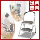 折りたたみステップチェア 2段 YSC-2(DBR) ダークブラウン 折りたたみチェア キッチンチェア 椅子 イス いす 踏み台 脚立