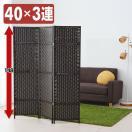 パーテーション(3連) おしゃれ 折りたたみ パーティション 間仕切り家具 衝立 木製 和風 ダークブラウン SSCR-3(DBR)【あすつく】