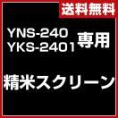精米スクリーン(YNS-240用・YKS-2401用 ) 家庭精米機 精米器