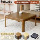 家具調和洋風こたつ(継脚付)(80cm正方形) WG-F801H 家具調こたつ こたつヒーター コタツ テーブル 継ぎ脚 継ぎ足 おしゃれ【あすつく】