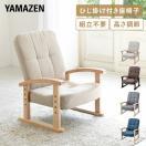 座椅子 肘付き 肘掛け コンパクト おしゃれ 折りたたみ ハイバック リクライニング 山善 座イス 座いす 完成品 敬老の日 SKC-56H(MBR)6【あすつく】