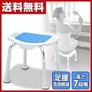 シャワーチェアー お風呂椅子 お風呂の椅子 お風呂いす お風呂イス バスチェアー YS-7001SN【あすつく】