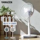 扇風機 羽根 おしゃれ リビング扇風機 山善 YAMAZEN 家電品 家電製品 YLT-C30【あすつく】