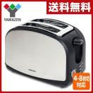 ポップアップトースター PT-850(SB) シルバーブラック トースター パン焼き 調理家電【あすつく】