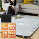 ホットカーペット 3畳 本体 日本製  エコ 省エネ ラグ 山善 電気カーペット 床暖房 電気マット ホットマット NUF-E301【あすつく】