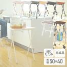 サイドテーブル(ハイ) おしゃれ 折りたたみテーブル 収納 白 ミニ YST-5040H(WH/WH)